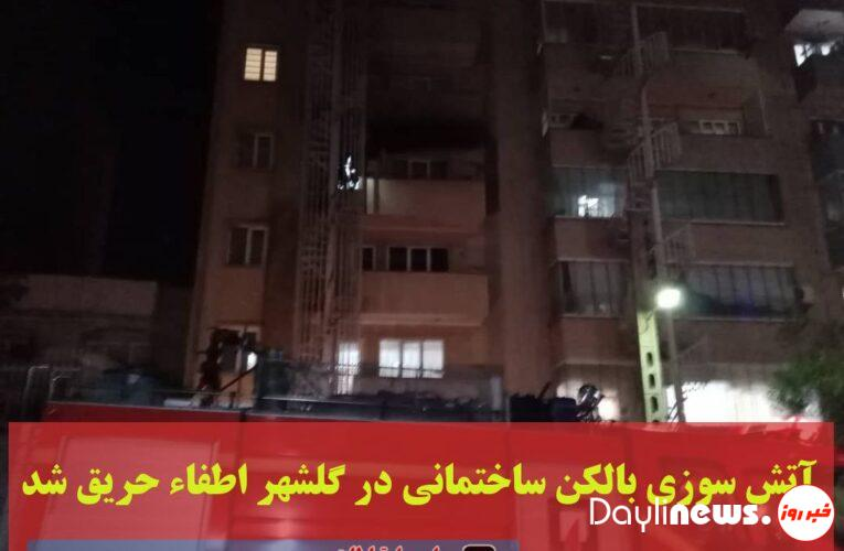 A building fire in Golshahr was extinguished